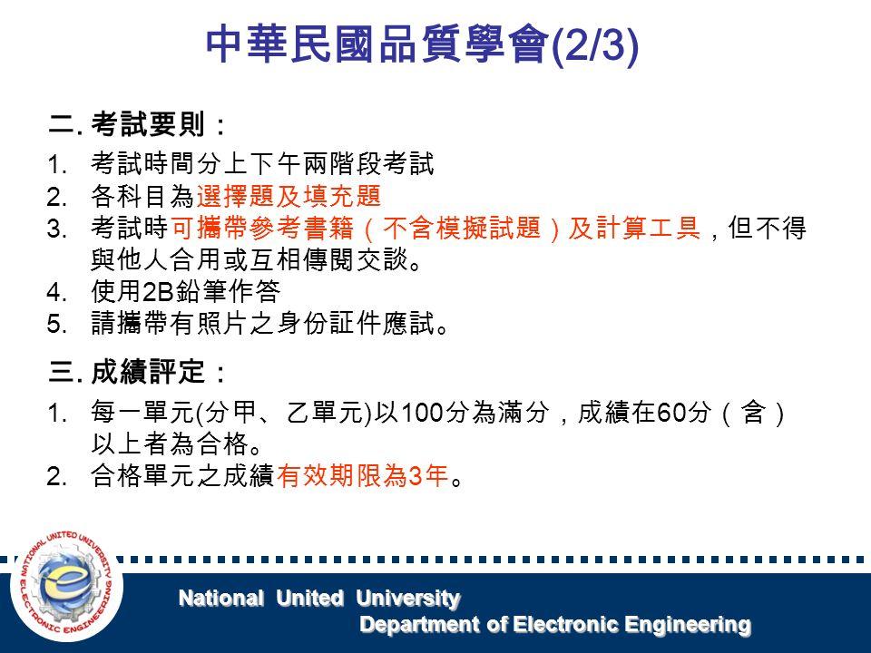 National United University National United University Department of Electronic Engineering Department of Electronic Engineering 二.考試要則: 1.