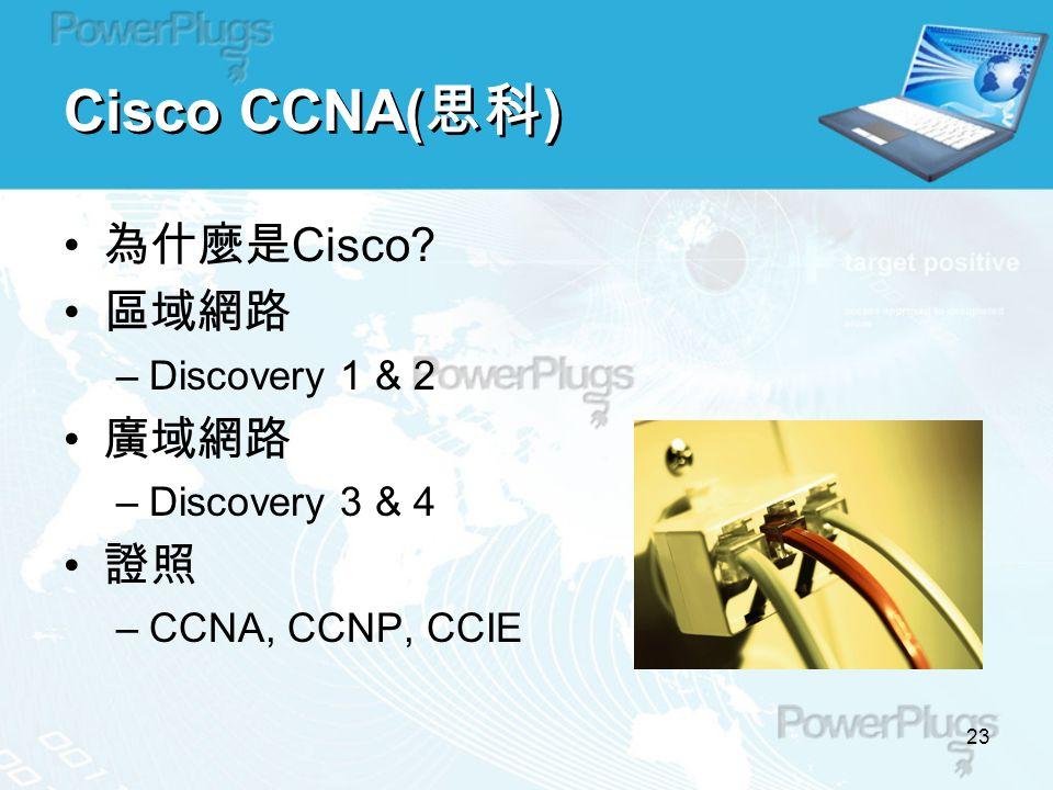 23 Cisco CCNA( 思科 ) 為什麼是 Cisco 區域網路 –Discovery 1 & 2 廣域網路 –Discovery 3 & 4 證照 –CCNA, CCNP, CCIE