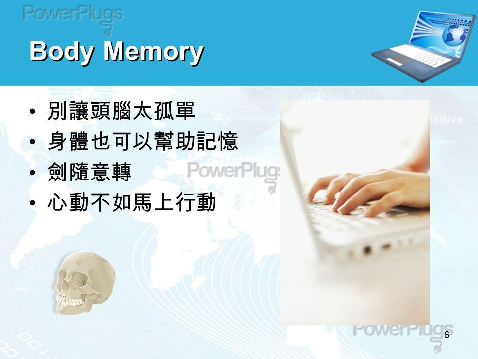 6 別讓頭腦太孤單 身體也可以幫助記憶 劍隨意轉 心動不如馬上行動 Body Memory