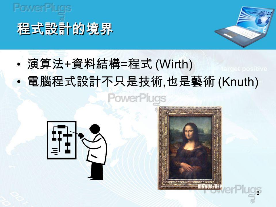 8 程式設計的境界 演算法 + 資料結構 = 程式 (Wirth) 電腦程式設計不只是技術, 也是藝術 (Knuth)