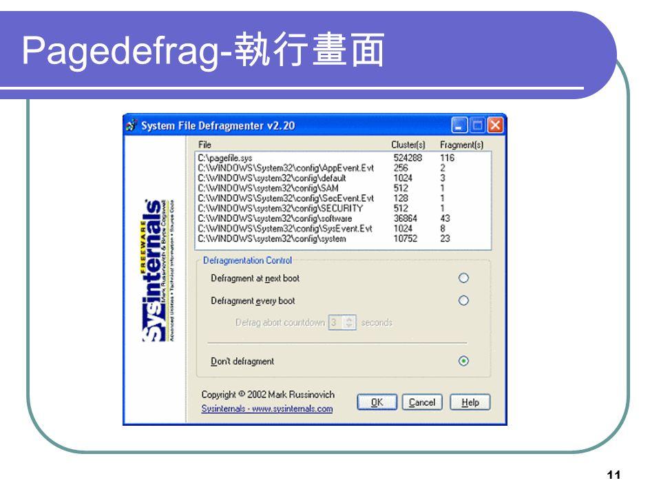 11 Pagedefrag- 執行畫面