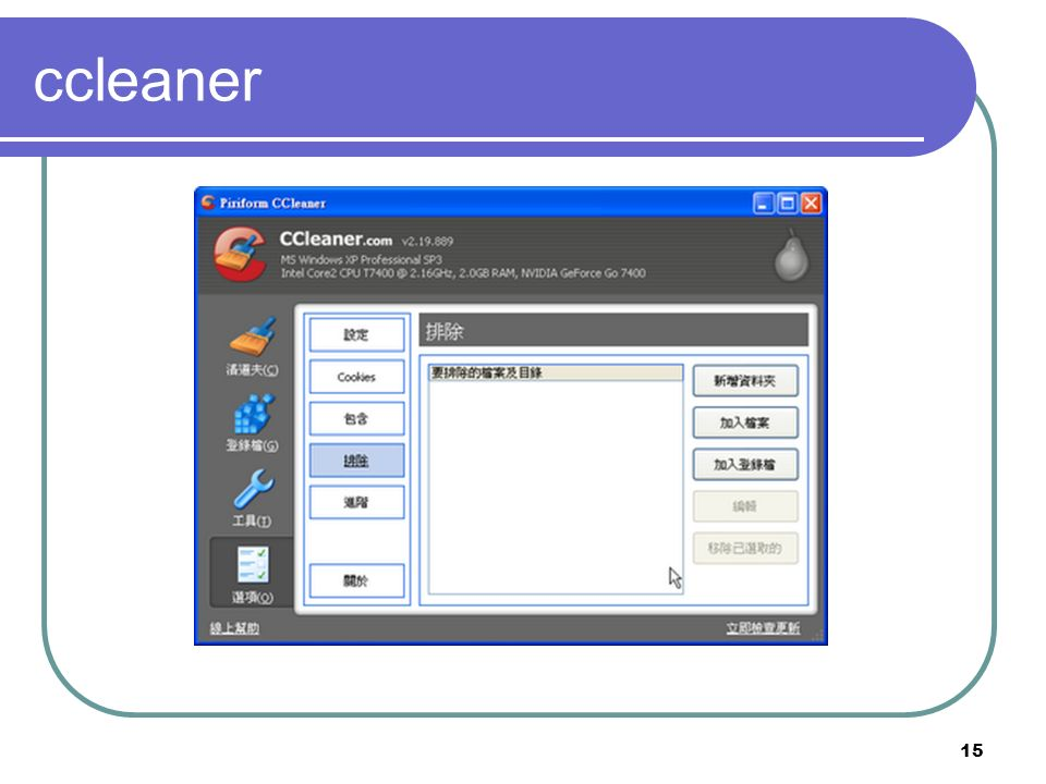 15 ccleaner