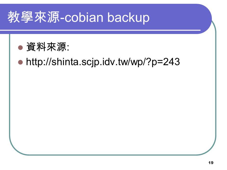 19 教學來源 -cobian backup 資料來源 : http://shinta.scjp.idv.tw/wp/ p=243
