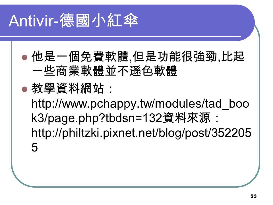 23 Antivir- 德國小紅傘 他是一個免費軟體, 但是功能很強勁, 比起 一些商業軟體並不遜色軟體 教學資料網站: http://www.pchappy.tw/modules/tad_boo k3/page.php tbdsn=132 資料來源: http://philtzki.pixnet.net/blog/post/352205 5
