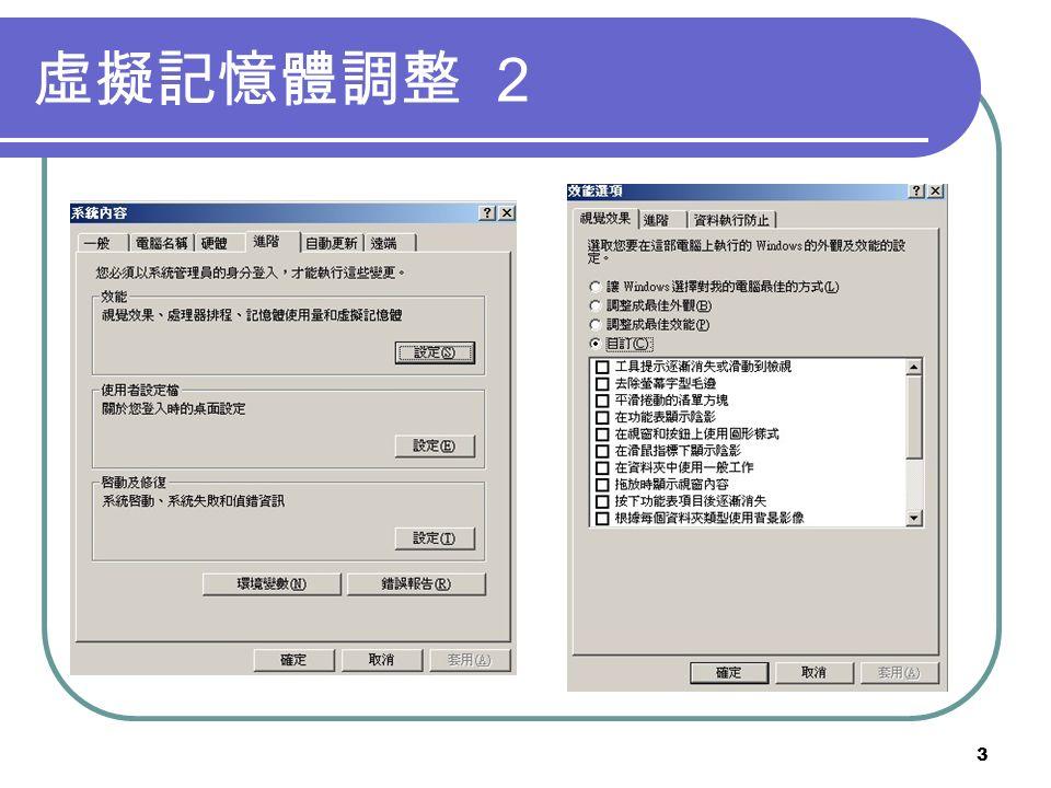 3 虛擬記憶體調整 2