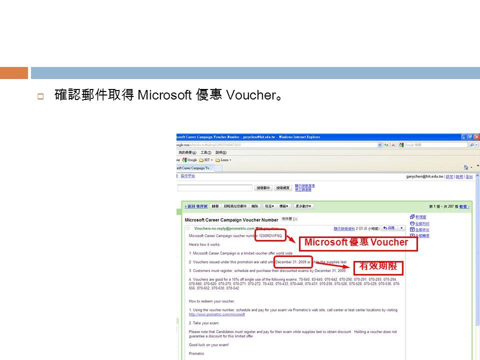  確認郵件取得 Microsoft 優惠 Voucher 。 Microsoft 優惠 Voucher 有效期限