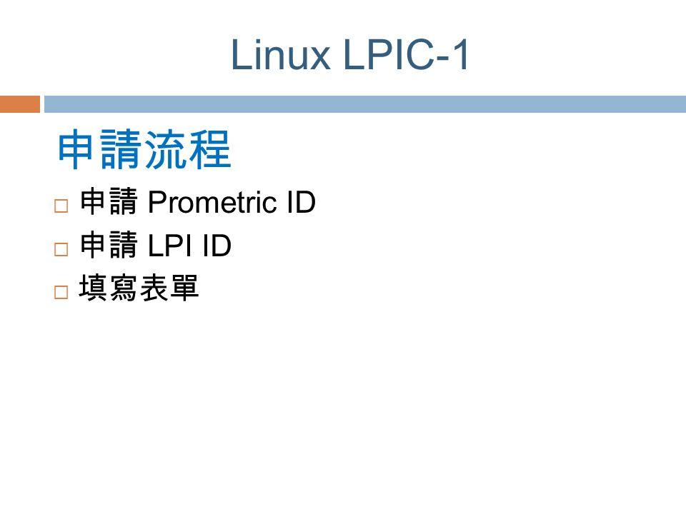 Linux LPIC-1 申請流程  申請 Prometric ID  申請 LPI ID  填寫表單
