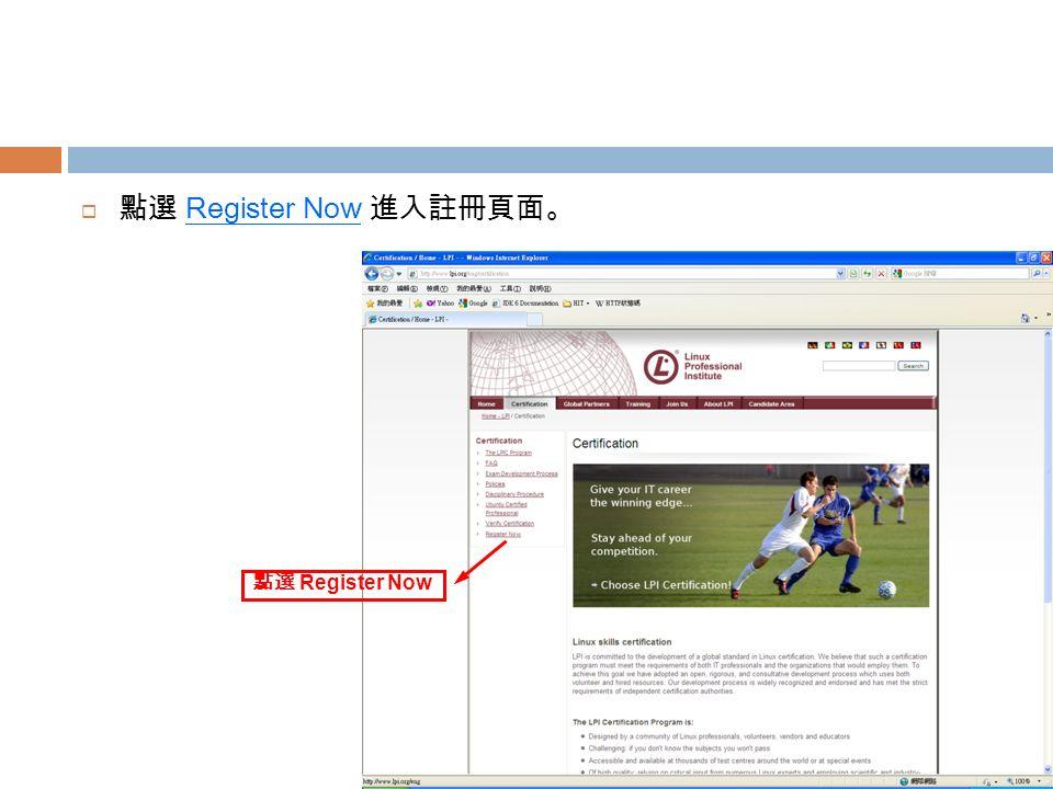  點選 Register Now 進入註冊頁面。 點選 Register Now