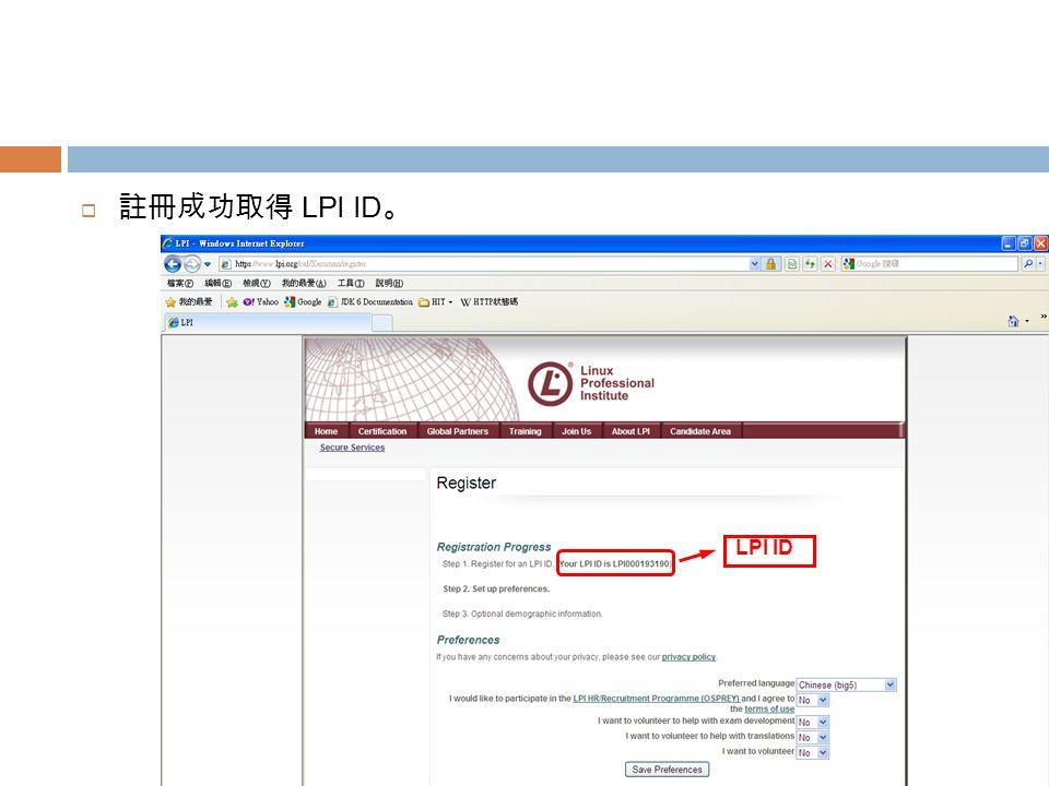  註冊成功取得 LPI ID 。 LPI ID