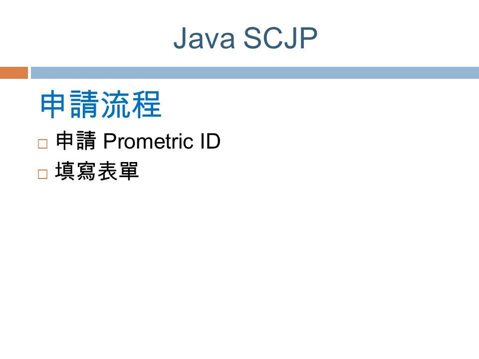 Java SCJP 申請流程  申請 Prometric ID  填寫表單