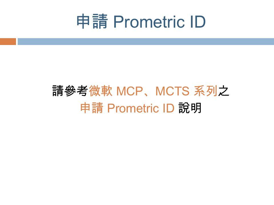 申請 Prometric ID 請參考微軟 MCP 、 MCTS 系列之 申請 Prometric ID 說明