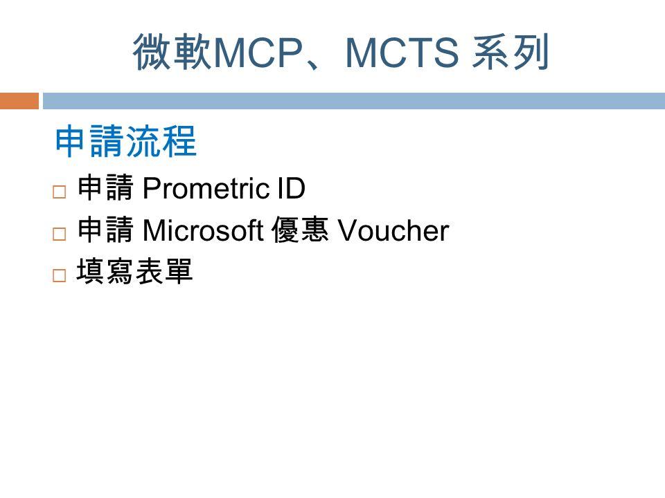 微軟 MCP 、 MCTS 系列 申請流程  申請 Prometric ID  申請 Microsoft 優惠 Voucher  填寫表單