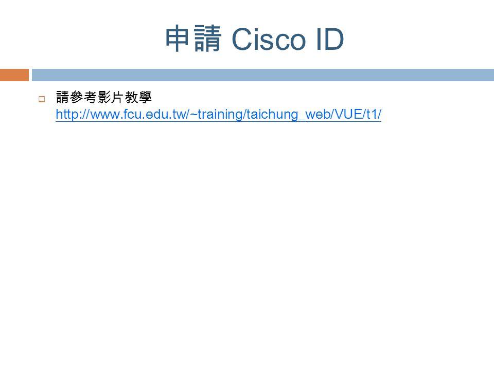 申請 Cisco ID  請參考影片教學 http://www.fcu.edu.tw/~training/taichung_web/VUE/t1/