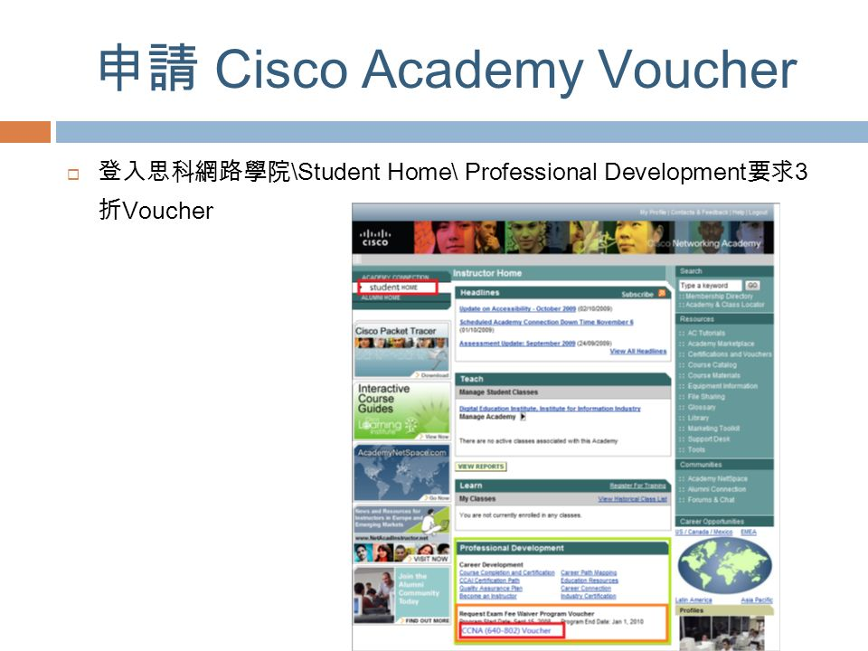 申請 Cisco Academy Voucher  登入思科網路學院 \Student Home\ Professional Development 要求 3 折 Voucher