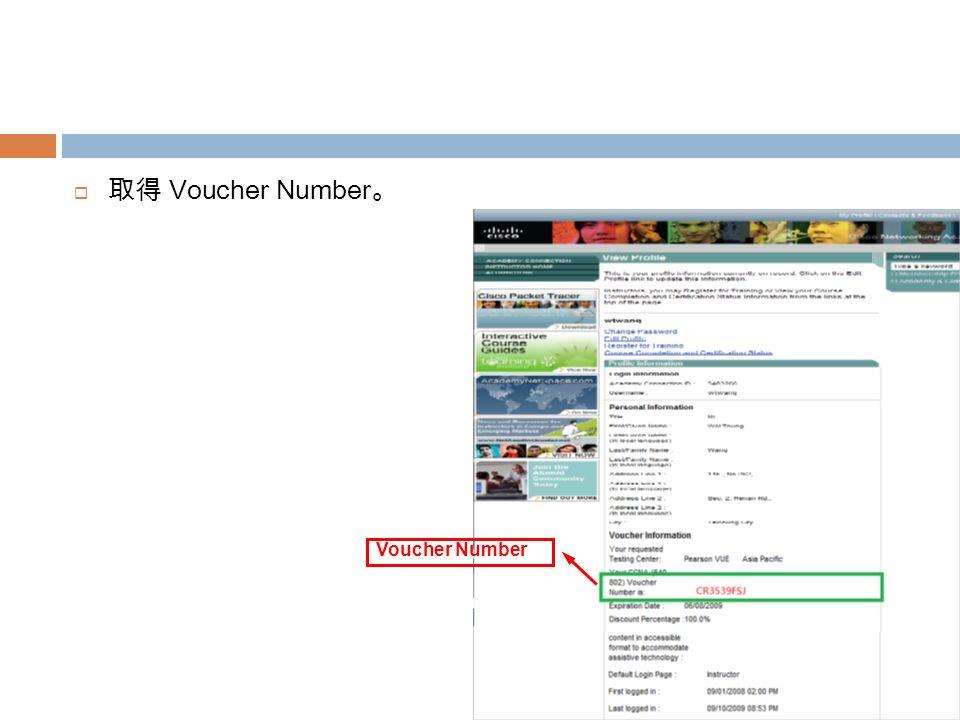  取得 Voucher Number 。 Voucher Number