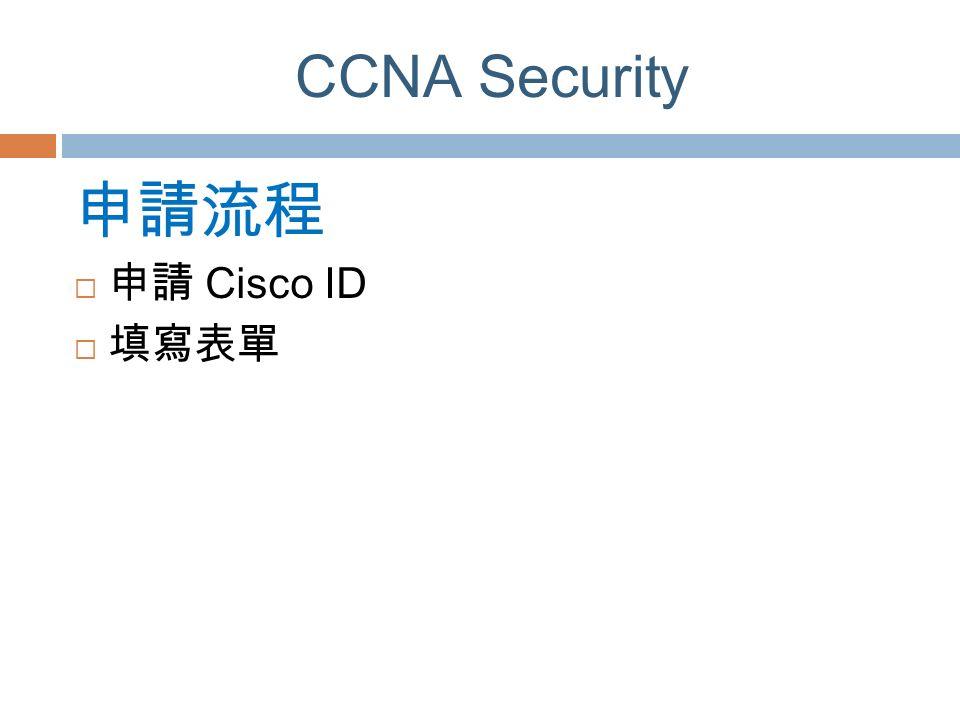 CCNA Security 申請流程  申請 Cisco ID  填寫表單