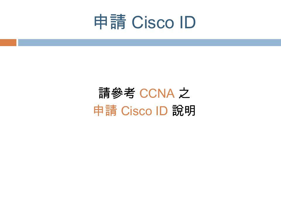 申請 Cisco ID 請參考 CCNA 之 申請 Cisco ID 說明