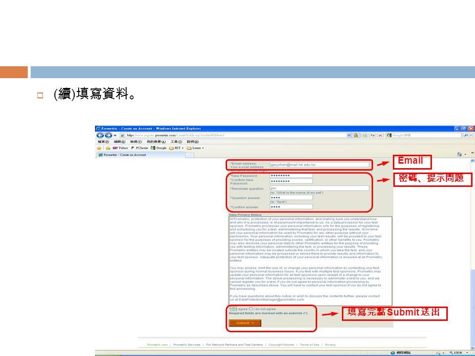  ( 續 ) 填寫資料。 Email 密碼、提示問題 填寫完點 Submit 送出
