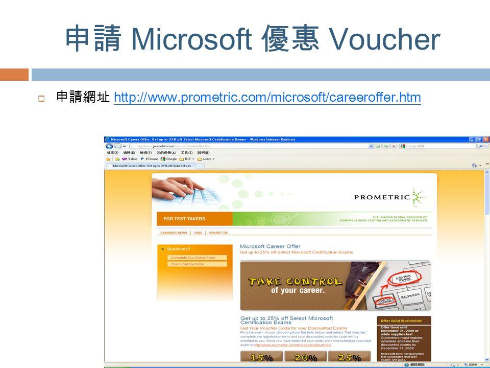 申請 Microsoft 優惠 Voucher  申請網址 http://www.prometric.com/microsoft/careeroffer.htm