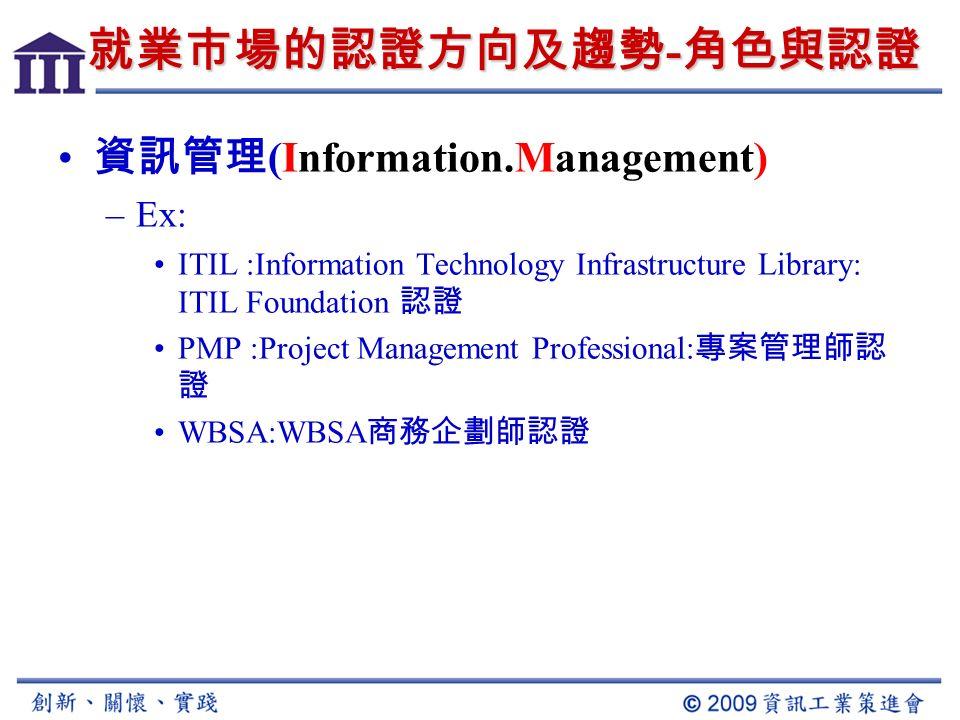就業市場的認證方向及趨勢 - 角色與認證 資訊技術 (Information.Technology) – 程式設計師 :SCJP,MCP,MCITP… – 系統分析師 : 經濟部 ITE,… – 網路管理師 :CCNA,CCIE,MCSA,CISSP… – 電子商務工程師 :MCPD,PHP… – 資訊系統管理師 :LPI,MCSE,MCTS… – 資料庫分析師 :MCTS,OCP… – 資料庫管理師 : :MCTS,OCP – 網際網路工程師 lMCITP… – 多媒體視覺設計師 :Adobe… – 系統整合工程師 … 那一個投資和 收入正相關