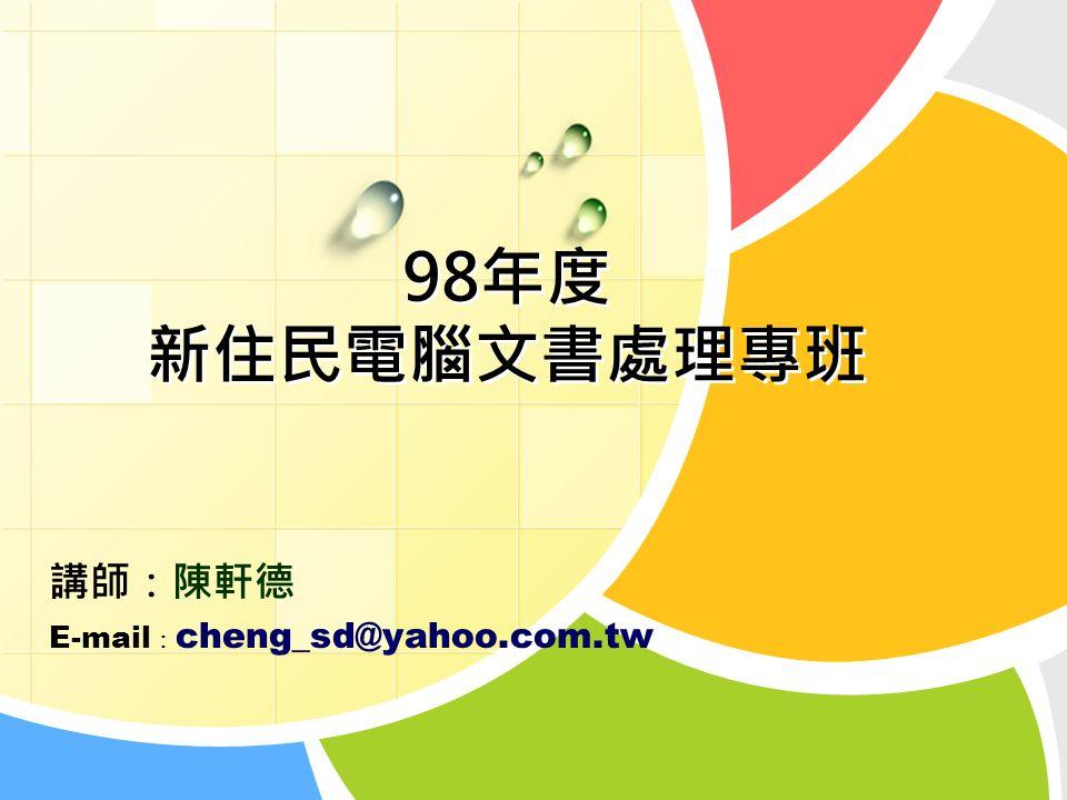 98年度 新住民電腦文書處理專班 講師:陳軒德 E-mail : cheng_sd@yahoo.com.tw