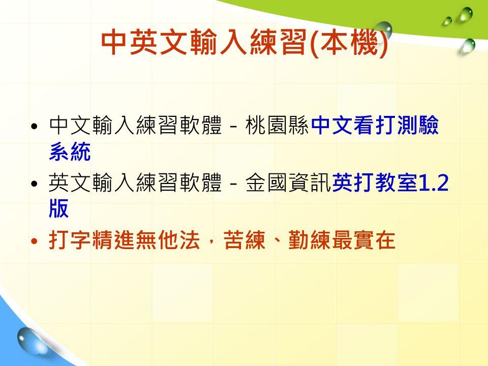 中英文輸入練習(本機) 中文輸入練習軟體-桃園縣中文看打測驗 系統 英文輸入練習軟體-金國資訊英打教室1.2 版 打字精進無他法,苦練、勤練最實在