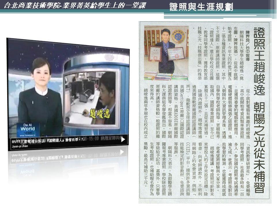證照與生涯規劃 台北商業技術學院 - 業界菁英給學生上的一堂課
