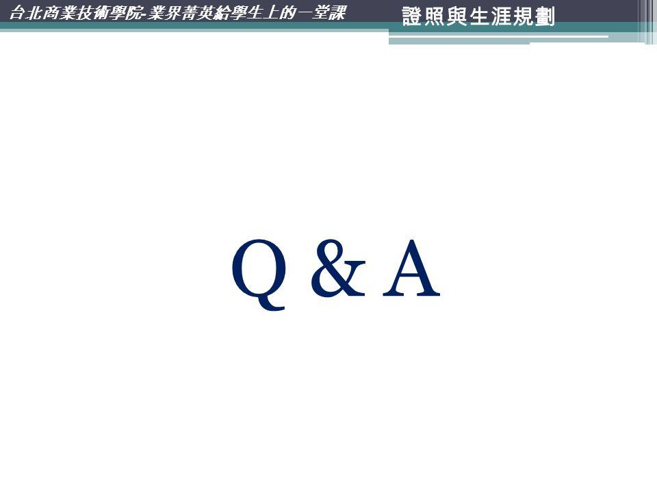 證照與生涯規劃 台北商業技術學院 - 業界菁英給學生上的一堂課 Q & A