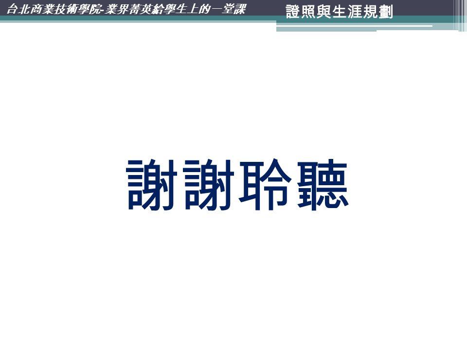 證照與生涯規劃 台北商業技術學院 - 業界菁英給學生上的一堂課 謝謝聆聽