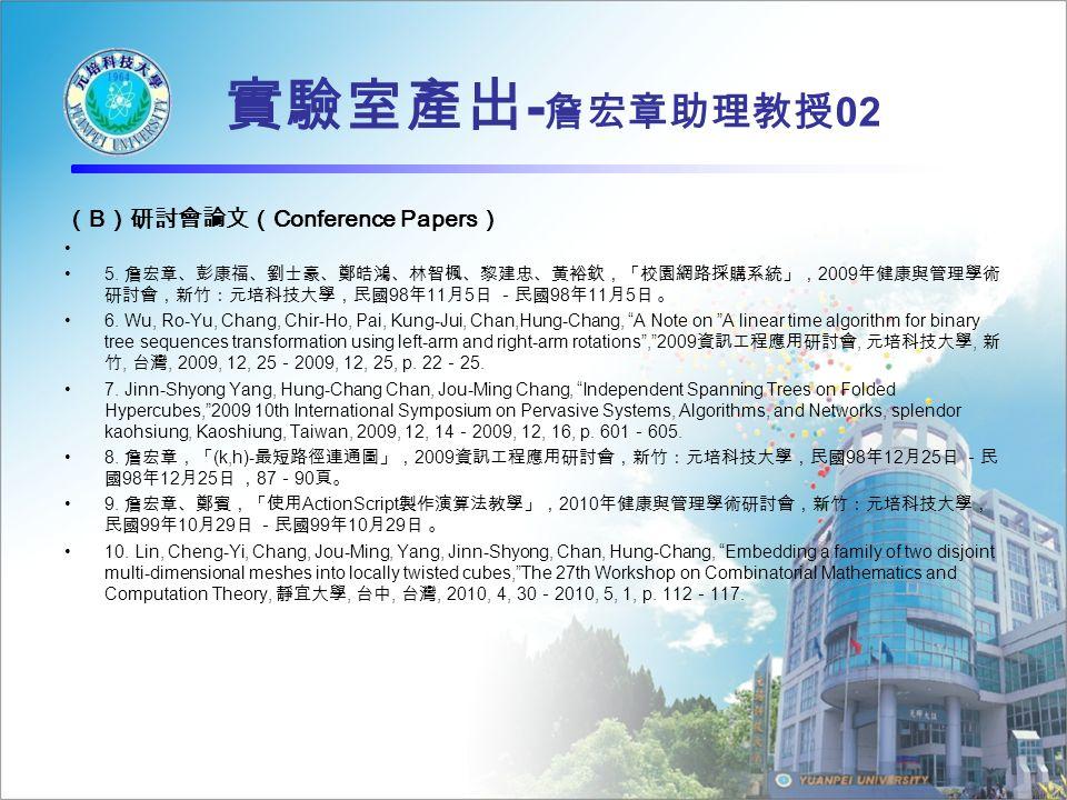 實驗室產出 - 詹宏章助理教授 02 ( B )研討會論文( Conference Papers ) 5.