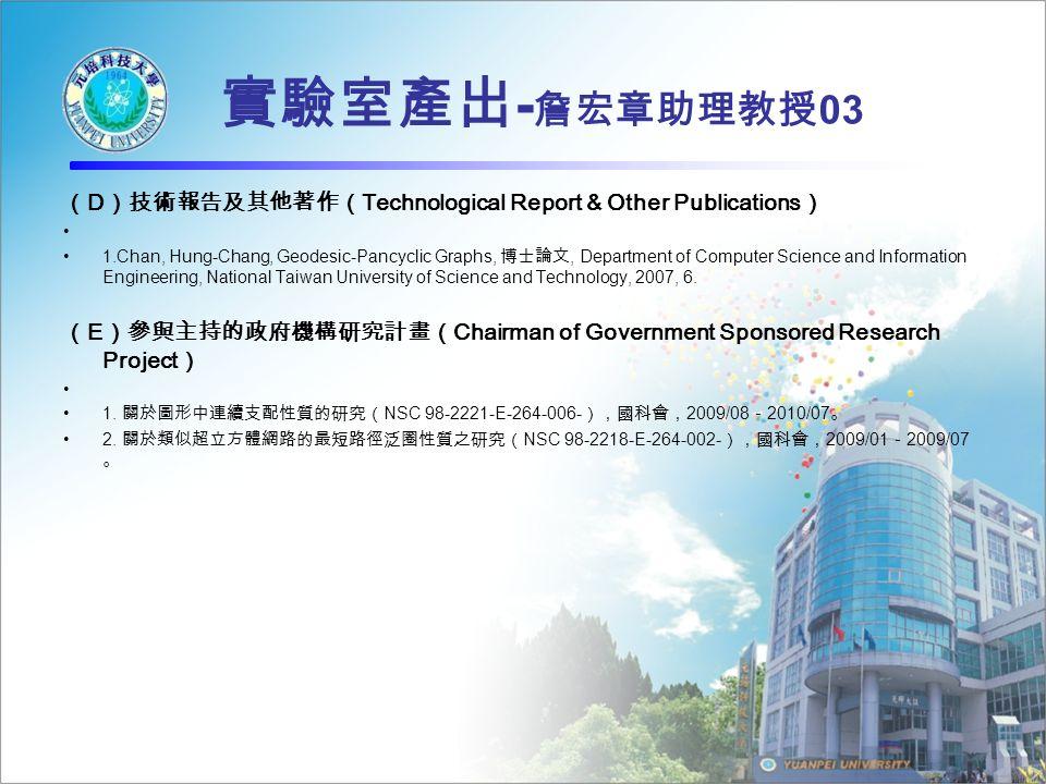 實驗室產出 - 詹宏章助理教授 03 ( D )技術報告及其他著作( Technological Report & Other Publications ) 1.Chan, Hung-Chang, Geodesic-Pancyclic Graphs, 博士論文, Department of Computer Science and Information Engineering, National Taiwan University of Science and Technology, 2007, 6.