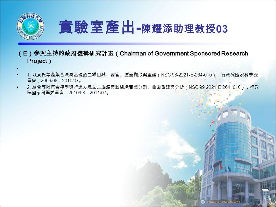 實驗室產出 - 陳耀添助理教授 03 ( E )參與主持的政府機構研究計畫( Chairman of Government Sponsored Research Project ) 1.