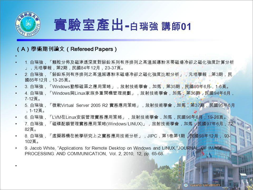實驗室產出 - 白瑞強 講師 01 ( A )學術期刊論文( Refereed Papers ) 1.