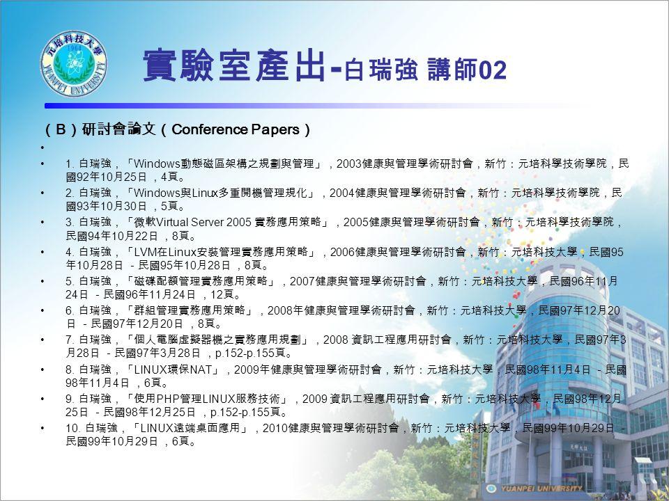 實驗室產出 - 白瑞強 講師 02 ( B )研討會論文( Conference Papers ) 1.