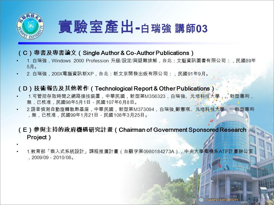 實驗室產出 - 白瑞強 講師 03 ( C )專書及專書論文( Single Author & Co-Author Publications ) 1.