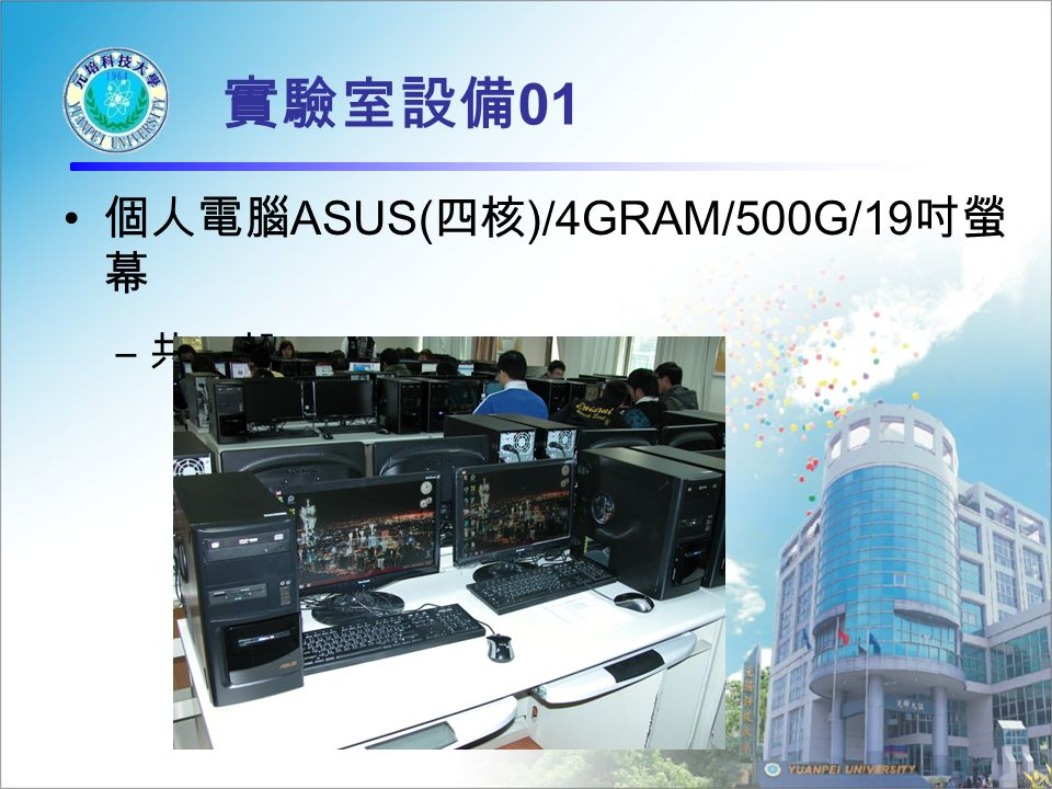 個人電腦 ASUS( 四核 )/4GRAM/500G/19 吋螢 幕 – 共 60 部 實驗室設備 01