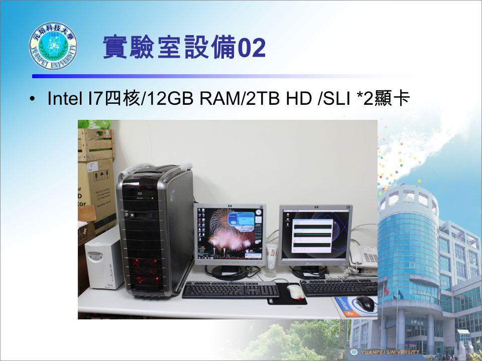 Intel I7 四核 /12GB RAM/2TB HD /SLI *2 顯卡 實驗室設備 02