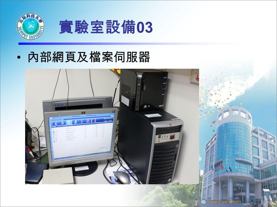 內部網頁及檔案伺服器 實驗室設備 03