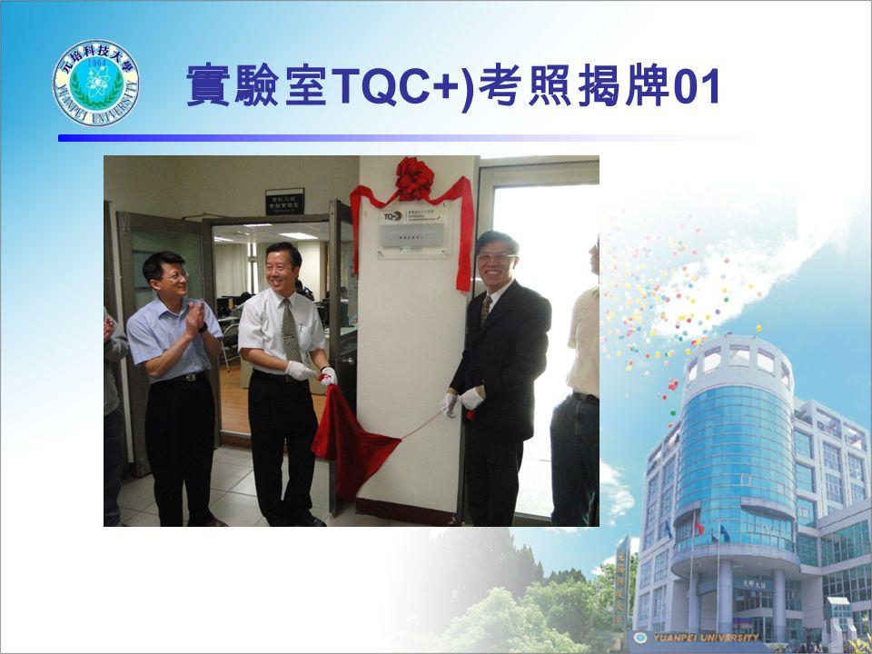 實驗室 TQC+) 考照揭牌 01
