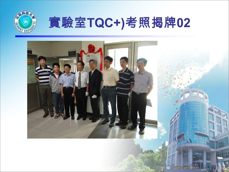 實驗室 TQC+) 考照揭牌 02