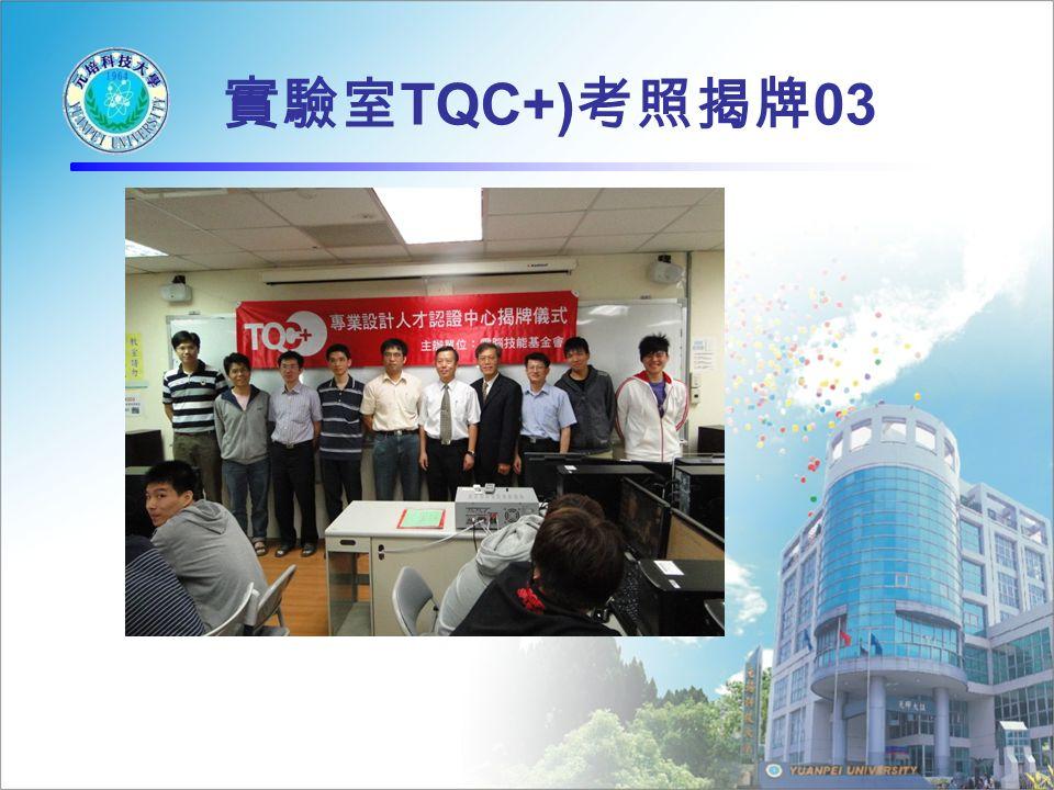 實驗室 TQC+) 考照揭牌 03