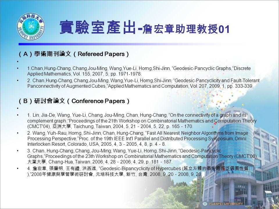 實驗室產出 - 詹宏章助理教授 01 ( A )學術期刊論文( Refereed Papers ) 1.Chan,Hung-Chang, Chang,Jou-Ming, Wang,Yue-Li, Horng,Shi-Jinn, Geodesic-Pancyclic Graphs, Discrete Applied Mathematics, Vol.