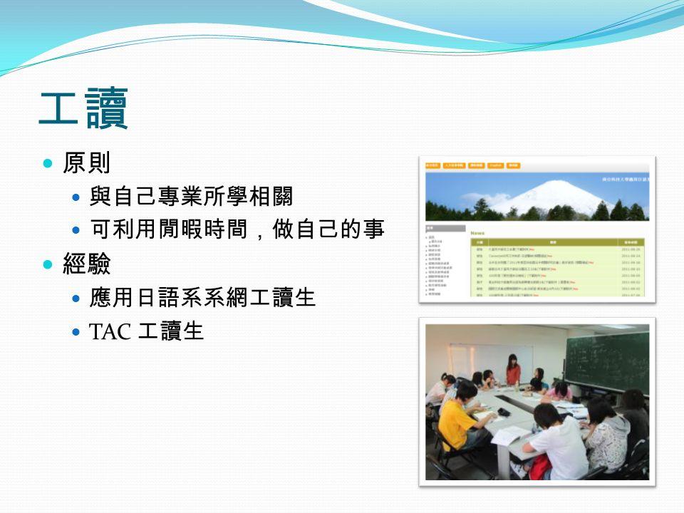 工讀 原則 與自己專業所學相關 可利用閒暇時間,做自己的事 經驗 應用日語系系網工讀生 TAC 工讀生