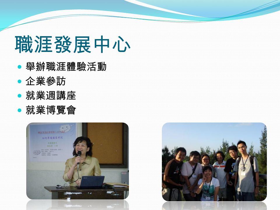 職涯發展中心 舉辦職涯體驗活動 企業參訪 就業週講座 就業博覽會