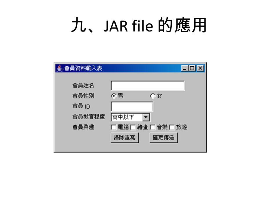 九、 JAR file 的應用