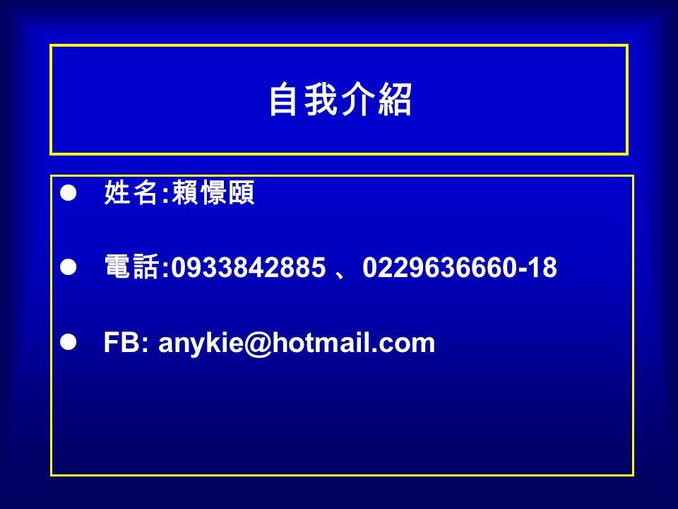 自我介紹 姓名 : 賴憬頤 電話 :0933842885 、 0229636660-18 FB: anykie@hotmail.com