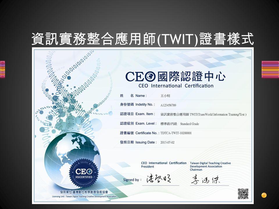 資訊實務整合應用師 (TWIT) 證書樣式