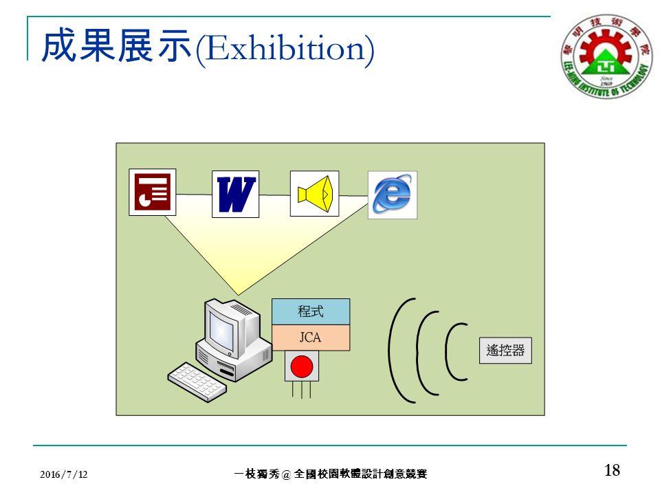 成果展示 (Exhibition) 2016/7/12 一枝獨秀 @ 全國校園軟體設計創意競賽 18
