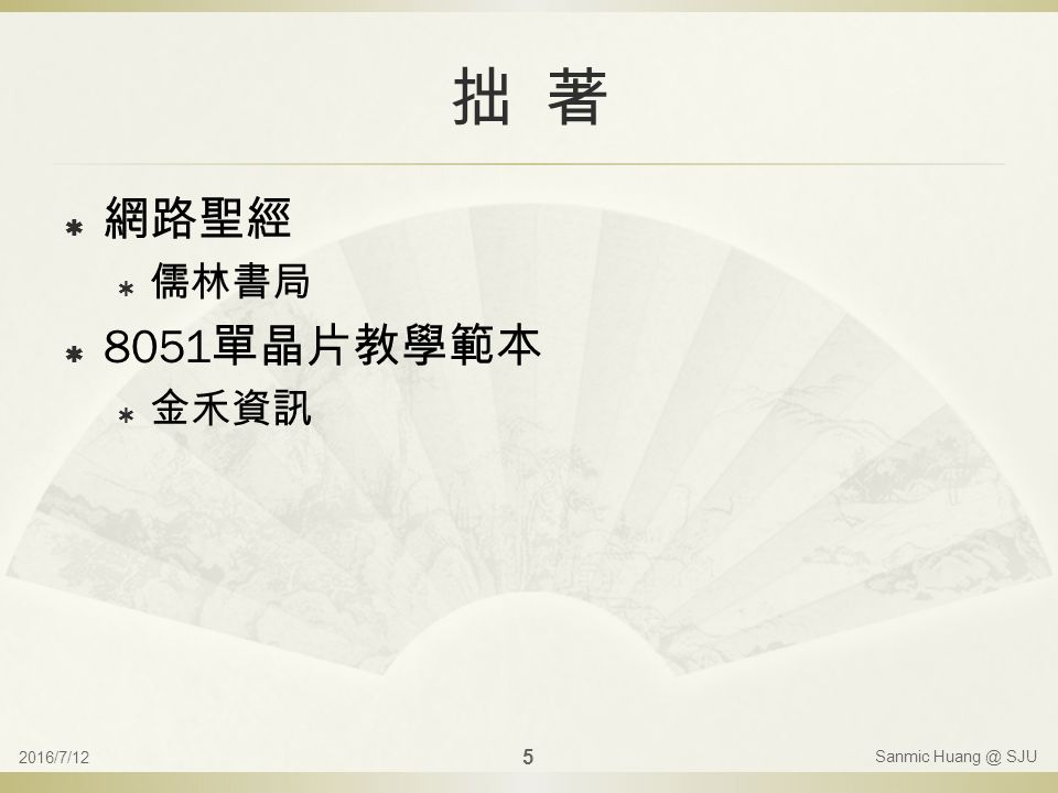 拙 著  網路聖經  儒林書局  8051 單晶片教學範本  金禾資訊 2016/7/12 Sanmic Huang @ SJU 5