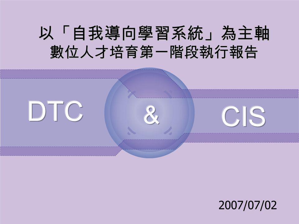 以「自我導向學習系統」為主軸 數位人才培育第一階段執行報告 2007/07/02